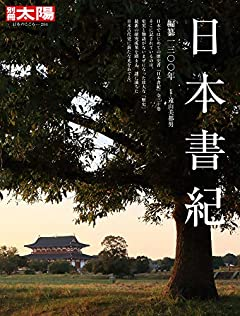 日本書紀: 編纂一三〇〇年 (別冊太陽)