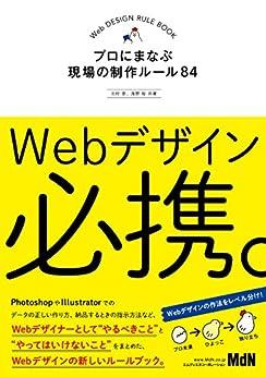 [北村 崇, 浅野 桜]のWebデザイン必携。 プロにまなぶ現場の制作ルール84