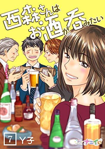 西森さんはお酒が呑みたい 7 (ナニイロ)