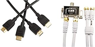 Amazonベーシック HDMIケーブル 1.8m (タイプAオス - タイプAオス/イーサネット/3D/4K/オーディオリターン/PS3/PS4/Xbox360対応)2点セット ハイスピード & HORIC アンテナ分波器 BS/CS/地デジ/4K8K放送対応 白ケーブル2本付き(S-4C-FB) 40cm BCUV-971