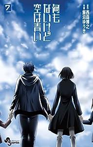 何もないけど空は青い(7) (少年サンデーコミックス)