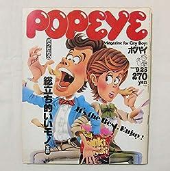 POPEYE ポパイ NO.111 1981年9月25日 IT'S THE BEST. ENJOY! ボクたちの総立ち的いいモノ宝典 マガジンハウス