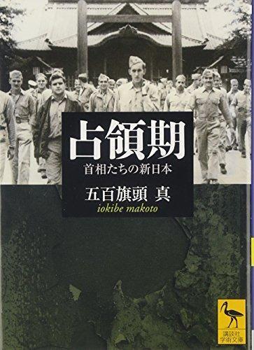 占領期 首相たちの新日本 (講談社学術文庫)