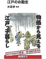 江戸のお勘定 (MdN新書)