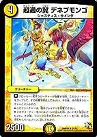 デュエルマスターズ 超過の翼 デネブモンゴ/暴龍ガイグレン(DMR14))/ ドラゴン・サーガ/シングルカード