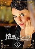 Adriana Ugarte - El Tiempo Entre Costuras Dvd Box 2 (3 Dvd) [Edizione: Giappone] [Italia]