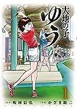 大地の子 ゆう(1) (ビッグコミックス)