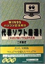 代表ソフト厳選!これだけ知ってれば大丈夫―WIN95パソコン超活用術 (徳間文庫)