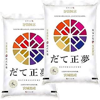 令和 元年度産 新米 宮城県産 だて正夢 10kg (5kg×2袋) オーダー精米 だてまさゆめ (玄米のまま 5kg×2袋でお届け)