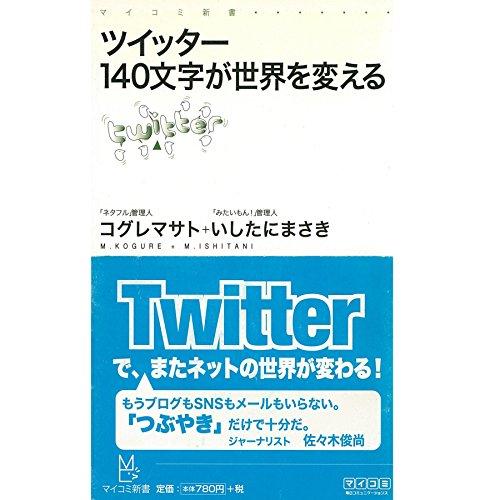 ツイッター 140文字が世界を変える                   著者:                                                                                                                                 コグレマサト,                                                                                        いしたに まさき                               ナレーター:                                                                                                                                 安倉 新之助                      再生時間: 4 時間  16 分     レビューはまだありません。     総合評価 0.0