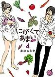 にがくてあまい refrain(4) (ヒーローズコミックス ふらっと)