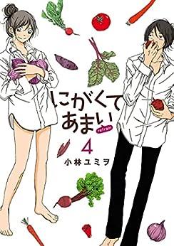 [小林ユミヲ]のにがくてあまい refrain(4) (ヒーローズコミックス ふらっと)