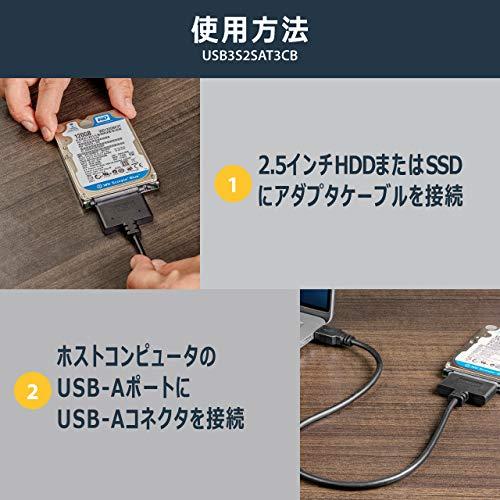 StarTech.com『USB3.0SATA変換ケーブルアダプタ(USB3S2SAT3CB)』
