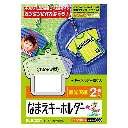 エレコム キーホルダー 手作り 作成キット Tシャツ型 2個入り EDT-NMKH4