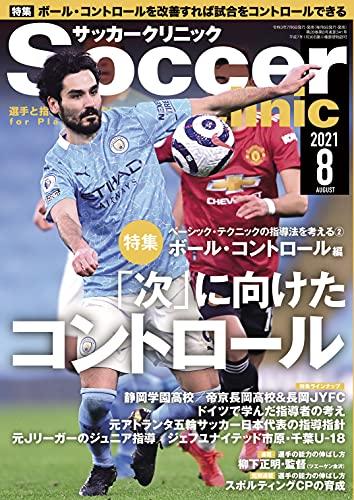 サッカークリニック 2021年 08月号 [雑誌]