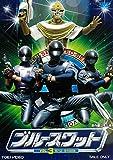 ブルースワット VOL.3 [DVD]