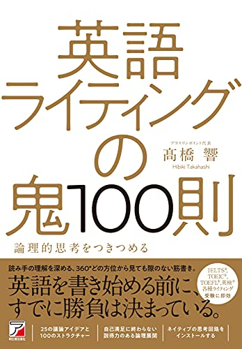 英語ライティングの鬼100則