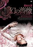 幻の薔薇[DVD]