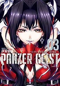 パンツァーガイスト 機甲幽霊 (3) (バンブーコミックス)