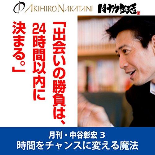 『月刊・中谷彰宏3「出会いの勝負は、24時間以内に決まる。」――時間をチャンスに変える魔法』のカバーアート