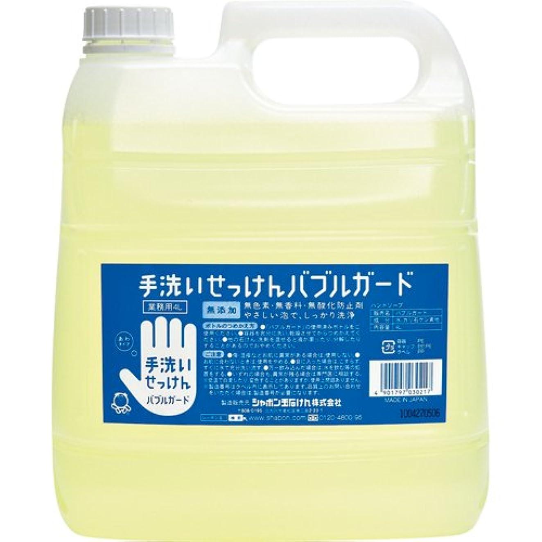 雲ストロー抵抗する[シャボン玉石けん 1692542] (ケア商品)手洗いせっけん バブルガード 泡タイプ 業務用 4L