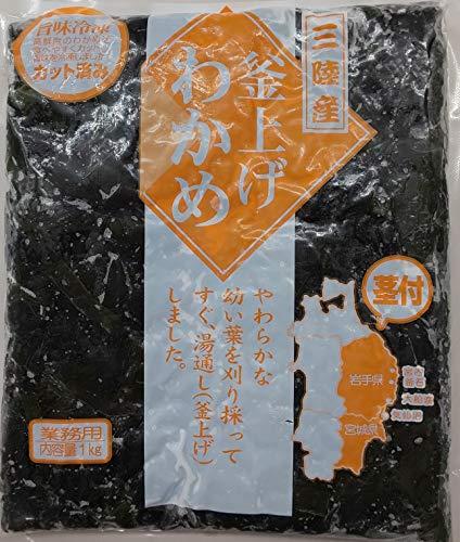 三陸産 釜揚げ わかめ ( カット済み ) 1kg×10P 冷凍 業務用
