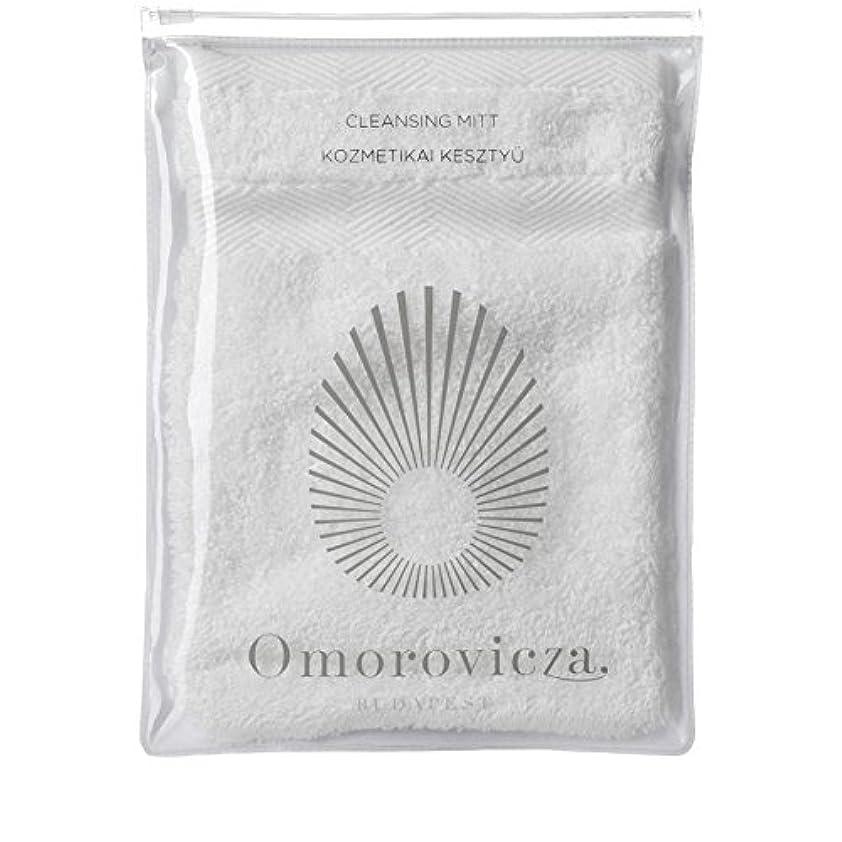 うなずく技術迷彩クレンジング顔のミット、 x2 - Omorovicza Cleansing Facial Mitt, Omorovicza (Pack of 2) [並行輸入品]