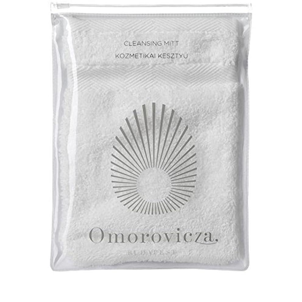 しつけフレアにはまってクレンジング顔のミット、 x2 - Omorovicza Cleansing Facial Mitt, Omorovicza (Pack of 2) [並行輸入品]