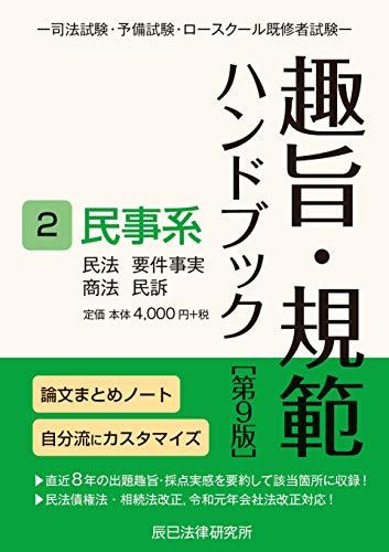 趣旨・規範ハンドブック2 民事系 第9版