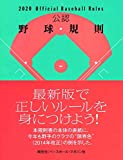 公認野球規則 2020 Official Baseball Rules