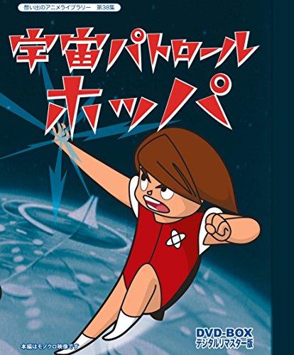 TVアニメ 宇宙パトロール ホッパ (1965)について 映画データベース ...