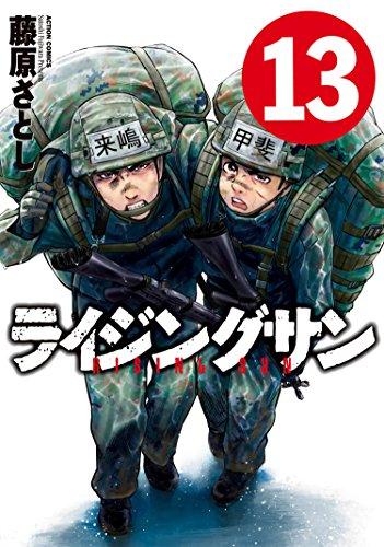 ライジングサン : 13 (アクションコミックス) - 藤原さとし