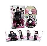 骨壷[DVD]