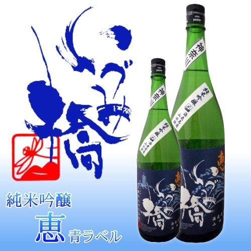 泉橋酒造『純米吟醸 いづみ橋 恵 青ラベル』