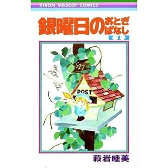 銀曜日のおとぎばなし 1 (りぼんマスコットコミックス)