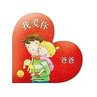 我爱你:全四册(一片象征幸福的四叶草,一套爱意满满的玩具书,《我爱你》--陪孩子感受温暖亲情)