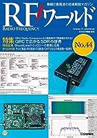 RFワールド(44) 2018年 11 月号 [雑誌]: トランジスタ技術 増刊