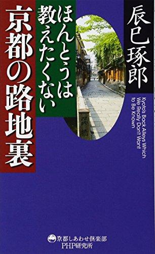 ほんとうは教えたくない京都の路地裏 (京都しあわせ倶楽部)