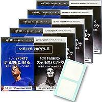 メンズニップル 男性用ニップレス スケルトン仕様 透明 水や汗に強い&通気性良好 メンズニップレス 5ケース(25セット=50枚入り)