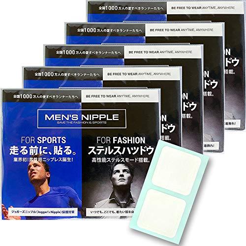 メンズニップル 男性用 ニップレス スケルトン仕様 透明 水や汗に強い&通気性良好 メンズニップレス 5ケース 25セット=50枚入り