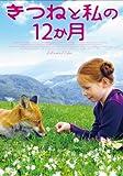 Bertille Noel-Bruneau - Le Renard Et L'Enfant [Edizione: Giappone] [Italia] [DVD]