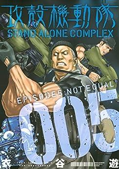 [衣谷遊]の攻殻機動隊 STAND ALONE COMPLEX(5) (ヤングマガジンコミックス)