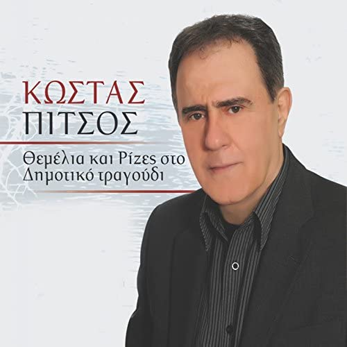 Kostas Pitsos