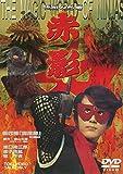 仮面の忍者 赤影 第四部「魔風篇」[DVD]