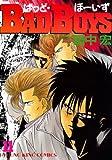BADBOYS 11巻 (ヤングキングコミックス)