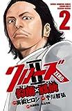 クローズZERO2 鈴蘭×鳳仙 2 (少年チャンピオン・コミックス)