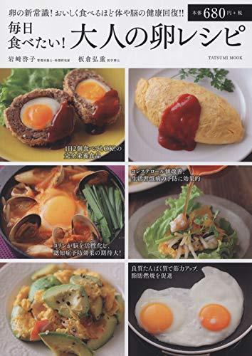 毎日食べたい! 大人の卵レシピ (タツミムック)