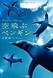 空飛ぶペンギン (宝島社文庫 日本ラブストーリー大賞シリーズ)