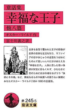 童話集 幸福な王子 他八篇 (岩波文庫)