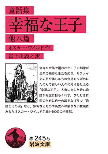 童話集 幸福な王子 他八篇 (岩波文庫)の詳細を見る
